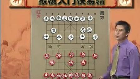 张强象棋讲座-中国象棋入门快易精02_标清