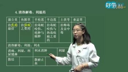 2015中药师《中药学专业知识二》冲刺提分班-单味药(一)解婷婷T