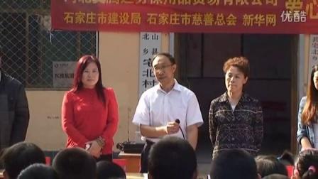 河北冀腾达劳保用品贸易有限公司爱心捐助现场