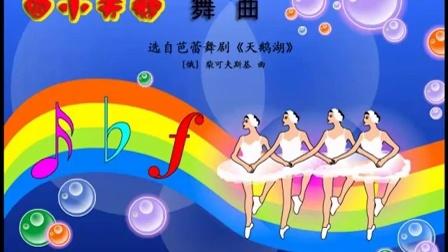 小学音乐优秀微课——音乐欣赏《四小天鹅舞曲》