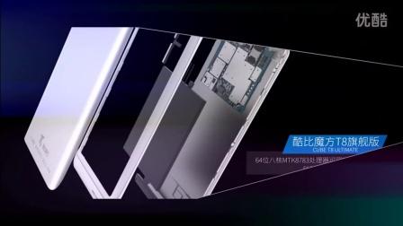 酷比魔方T8旗舰版,64位8核双4G全高清IPS屏2G