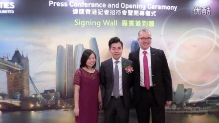 ADS达汇香港子公司达汇香港正式开业!