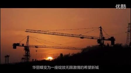 资阳城东新区宣传片《崛起在成渝间的璀璨明珠》_高清