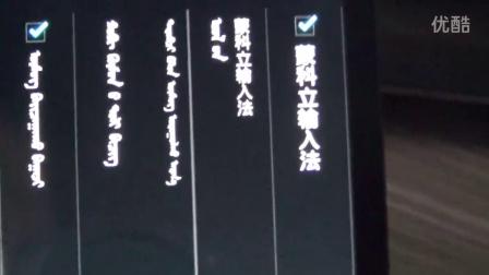 纯蒙文手机介绍
