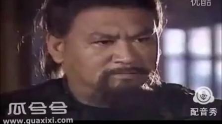四川方言重庆方言搞笑视频诸葛亮挥泪斩马谡《抢红包》