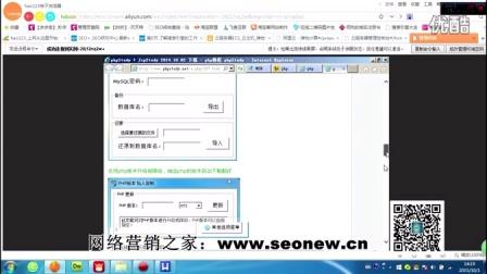 第一节:阿里云Windows服务器怎么配置(搭建)php运行环境视频教程