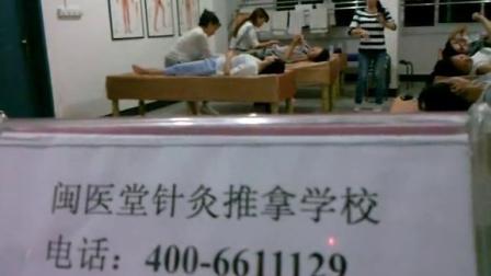 龙岩漳州宁德南平保健按摩师培训考证闽医堂针灸推拿学校 (5)