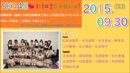 【2015.09.30】SKE48 1+1は2じゃないよ!  公開録音
