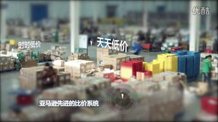 亚马逊中国宣传片英文配音版