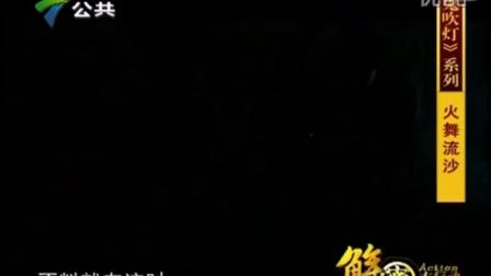 [2015-10-01解密大行动鬼吹灯系列]火舞流沙