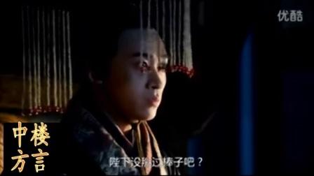 山东日照岚山区中楼镇方言 我要回家掰苞米