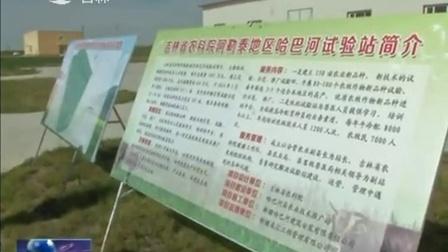 吉林新闻联播20151003援疆纪行:产业援疆助推经济发展