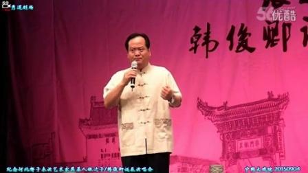 河北梆子 纪念表演艺术家银达子韩俊卿诞辰演唱会1