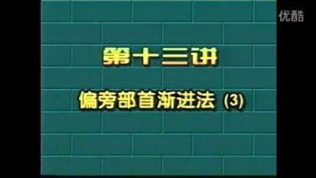 练习汉字笔划的书有哪些