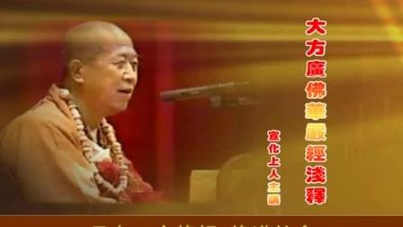 《华严经浅释》(宣化上人) -- 字幕视频 369