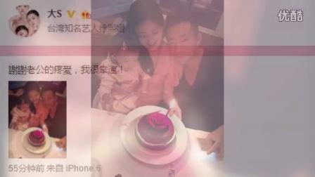 大S迎39岁生日 老公汪小菲浪漫送玫瑰蛋糕