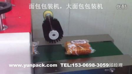 香港大面包包装机,深圳毛毛虫面包包装机,澳门面包自动包装机