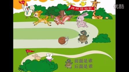 视频:《位置与顺序--前后》黑龙江大庆市红岗区杏树岗镇民吉小学 崔莉