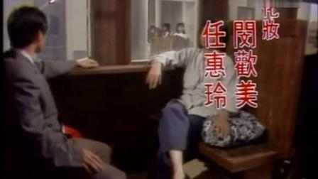 1989台視【春去春又回】劉松仁 夏文汐 馬景濤 沈孟生 李立群 青山(片尾)