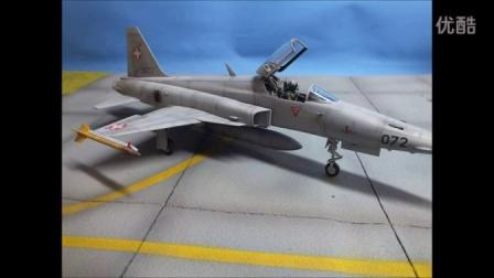 Genessis Models AFV F-5E虎Ⅱ瑞士版 最终展现