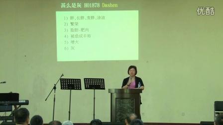 2014祭坛与转化培训(3)刘牧师