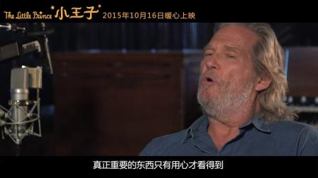 《小王子》曝英文配音特辑 奥斯卡巨星齐聚追寻内心童真