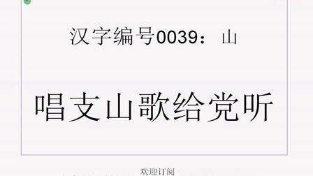 汉字0035-0048