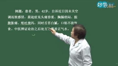 2015中药师《中药综合知识与技能》全解-第一章中医基础理论前言-李雪巧