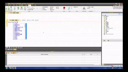 WinDev视频教程4--W语言的一些基本语法和变量