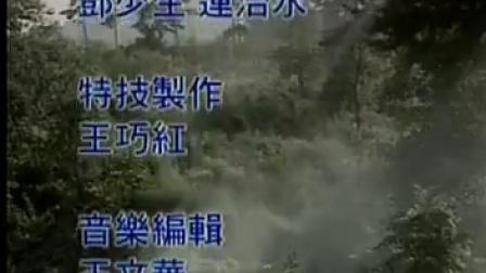 西游记台湾版视频片头曲片尾曲欣赏