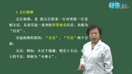 2015中药师《中药综合知识与技能》全解-第一章中医基础理论第三节五行学说