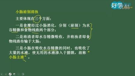 2015中药师《中药综合知识与技能》全解班9-第一章中医基础理论第四节藏象5-李雪巧
