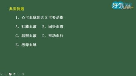 2015中药师《中药综合知识与技能》全解班10-第一章中医基础理论第四节藏象6-李雪巧