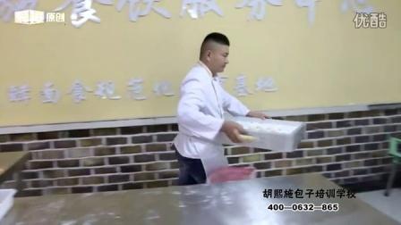 包子培训包子技术培训学做包子学包子速冻包子教学早餐面食培训灌汤包技术速冻包子教程