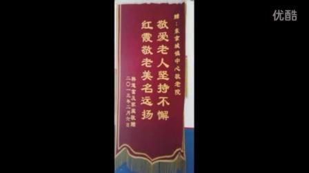 黑龙江省牡丹江市宁安市东京城镇中心敬老院宣传片(字幕)