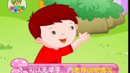 幼儿园礼仪教育第03课