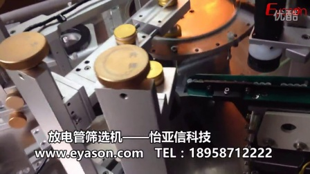 光学影像筛选机  放电管筛选机