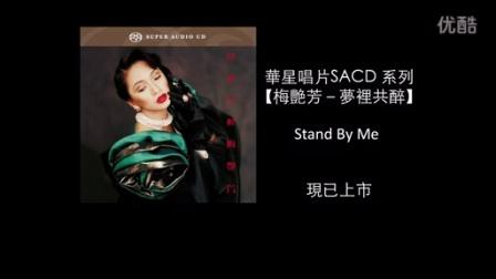 【梅艷芳 - 夢裡共醉】(華星唱片SACD系列)