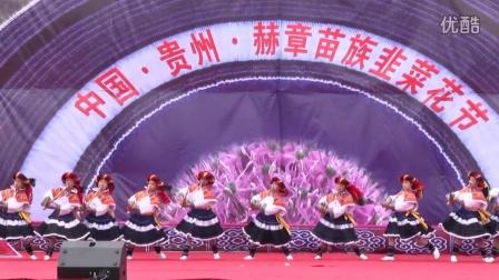 2015年中国 贵州 赫章县韭菜花节 开幕式