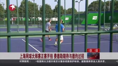 上海网球大师赛正赛开拍  费德勒期待与德约过招 东方新闻 151011