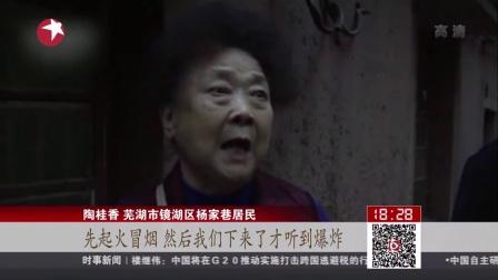 高清安徽芜湖私人餐馆液化气爆炸事故:已致17人遇难 东方新闻 151011
