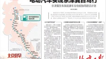 日报:电动汽车实现京津冀自驾行 您早 151012