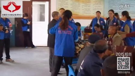 金湖县小水滴志愿者协会 ——重阳节走进涂沟敬老院.