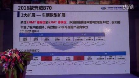 2016款奔腾B70重庆区域上市 携《港囧》献礼山城-睛彩车市报道