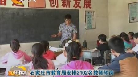 石家庄市教育局安排2102名教师轮岗 看今朝 151013