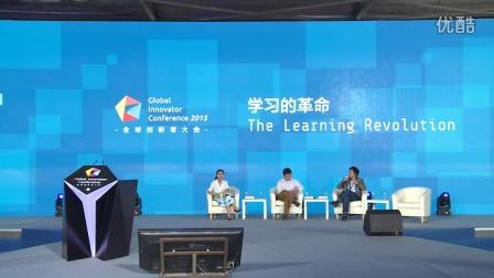【2015全球创新者大会】学习的革命