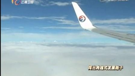 云南宁蒗彝族自治县泸沽湖机场正式通航