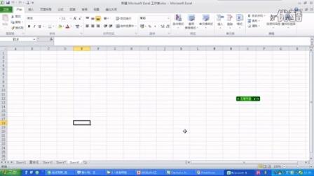 EXCEL2010工作表操作技巧——Excel学习网_贠老师培训
