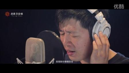 夏洛特烦恼插曲《一次就好》改编 完整版MV首发-上海清晨录音棚