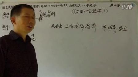 八字绝学算命(3)_标清